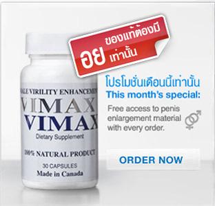 vimax faq vimax information