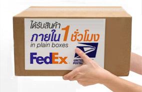 การส่ง Vimax ของ Vimax-thailand.com
